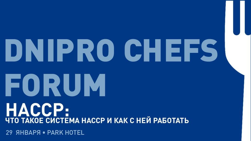 Dnipro Chefs Forum.Management Система НАССР.jpg